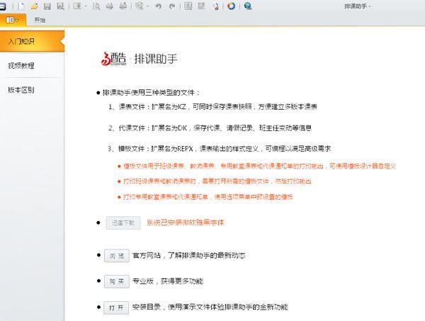 文件后缀名kz_排课助手_排课软件大全_兴文排课软件
